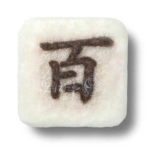 미니-사각백설기(百) 상품이미지